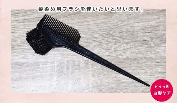 毛染めブラシを使います。