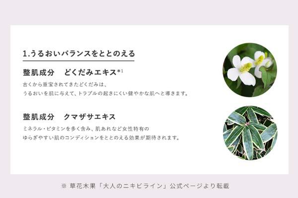 草花木果のHP「大人のニキビライン」の潤いの説明