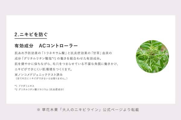 草花木果のHP「大人のニキビライン」のニキビ予防の説明