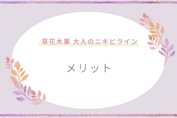 草花木果「大人のニキビライン」メリット