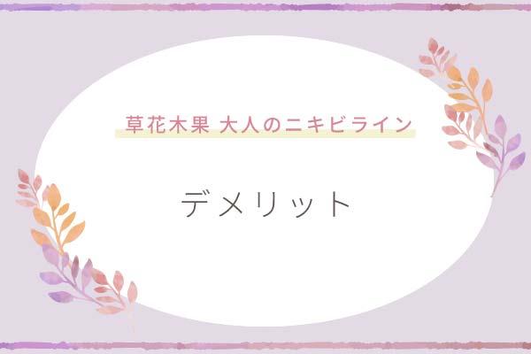 草花木果「大人のニキビライン」デメリット